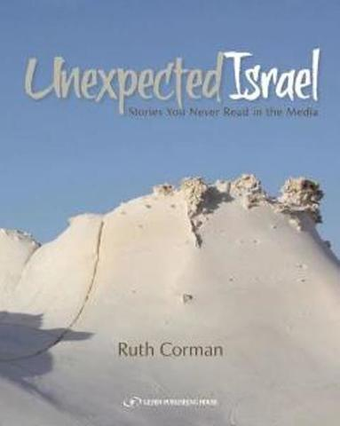 """UNEXPECTED ISRAEL"" BOOK BY RUTH CORMAN"