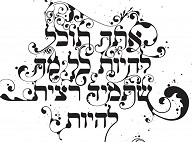 Summer 2020 – Thursdays 7.30-9.30pm – Hebrew – Beginners